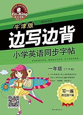 英王字帖:边写边背·小学英语同步字帖·1年级下.pdf