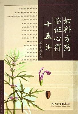 妇科方药临证心得十五讲.pdf