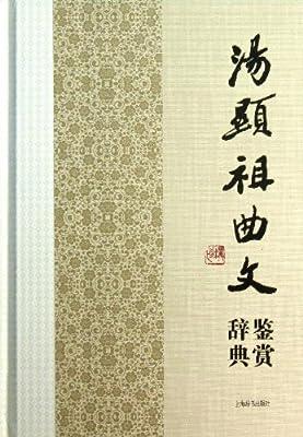 汤显祖曲文鉴赏辞典.pdf
