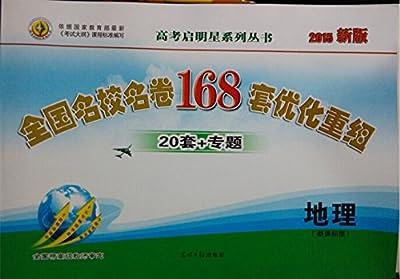 2015新版·全国名校名卷168套优化重组 20套+专题 地理.pdf