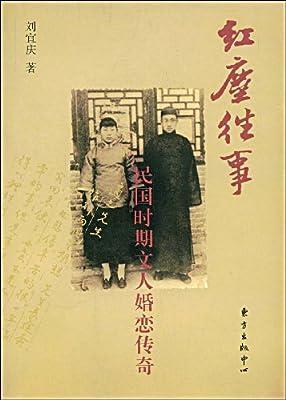 红尘往事:民国时期文人婚恋传奇.pdf
