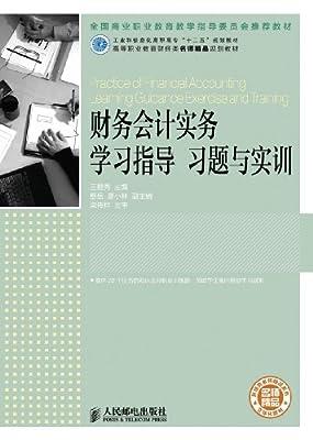 财务会计实务学习指导 习题与实训.pdf
