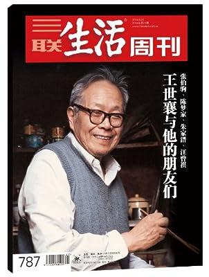 三联生活周刊•王世襄与他的朋友们.pdf