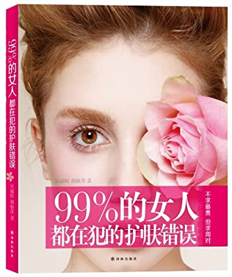 99%的女人都在犯的护肤错误.pdf