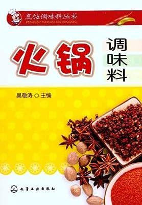 烹饪调味料丛书:火锅调味料.pdf