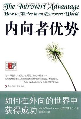 内向者优势.pdf