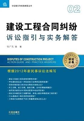 建设工程合同纠纷诉讼指引与实务解答.pdf