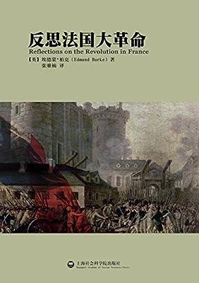 反思法国大革命.pdf
