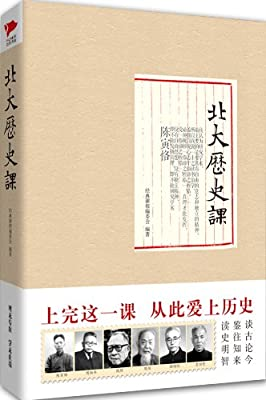 北大历史课.pdf