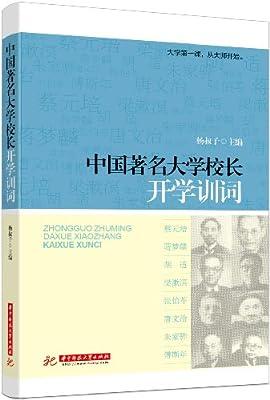 中国著名大学校长开学训词.pdf