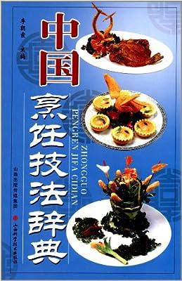 中国烹饪技法辞典.pdf