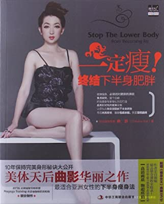 一定瘦!终结下半身肥胖.pdf