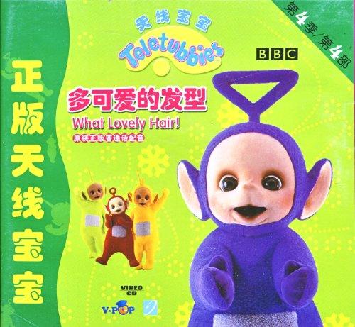 (当当网) 正版天线宝宝:多可爱的发型(第4季第4部)(vcd)报价