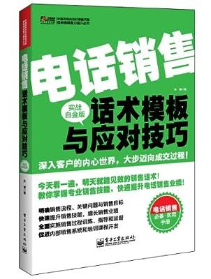 电话销售话术模板与应对技巧.pdf