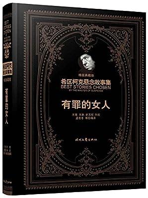 希区柯克悬念故事集:有罪的女人.pdf
