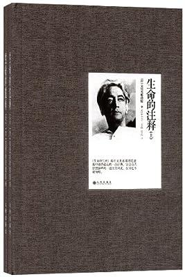 生命的注释.pdf