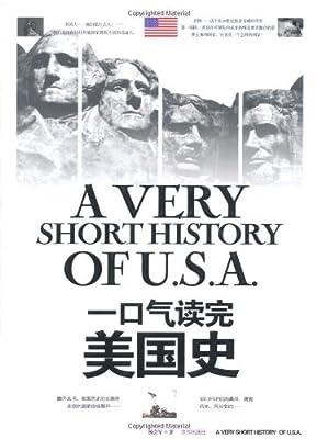 一口气读完美国史.pdf