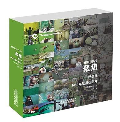 聚焦:路透社2011年度最佳图片.pdf
