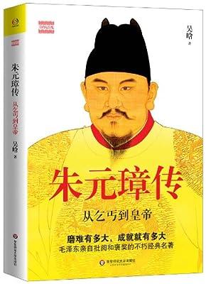 朱元璋传:从乞丐到皇帝.pdf