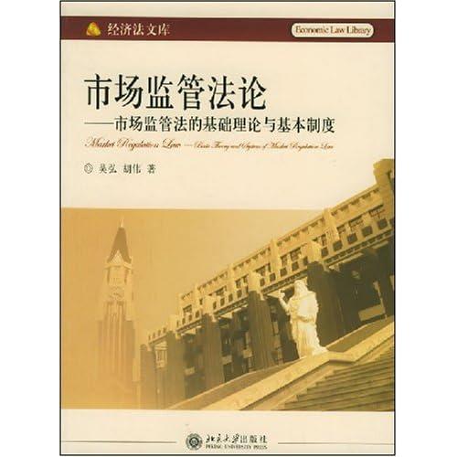 市场监管法论--市场监管法的基础理论与基本制度/经济法文库