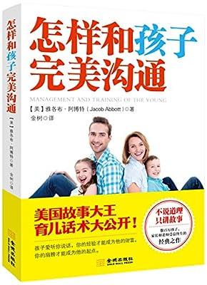 怎样和孩子完美沟通.pdf