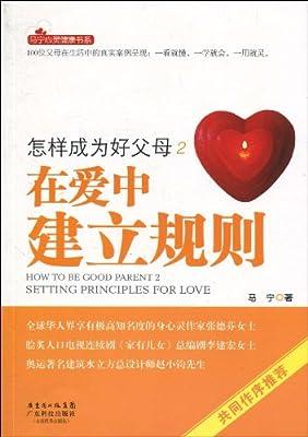 怎样成为好父母2:在爱中建立规则.pdf