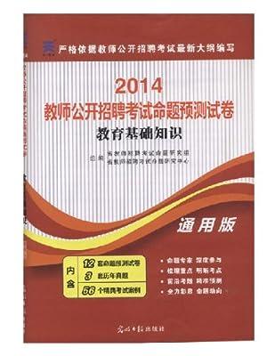 正版天一 2014教师公开招聘 教育基础知识命题预测试卷 通用版.pdf