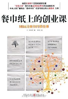 餐巾纸上的创业课:MBA没教你的那些事.pdf