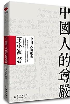 王小波文集:中国人的尊严.pdf