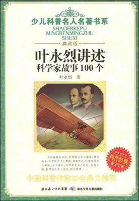 叶永烈讲述科学家故事100个.pdf