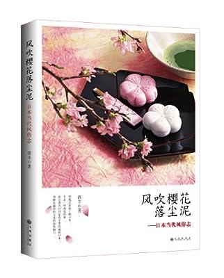 风吹樱花落尘泥:日本当代风俗志.pdf