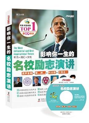 振宇英语•影响你一生的名校励志演讲.pdf