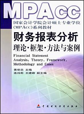 国家会计学院会计硕士专业学位MPACC系列教材•财务报表分析:理论框架方法与案例.pdf