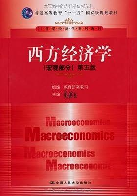 西方经济学:宏观部分.pdf