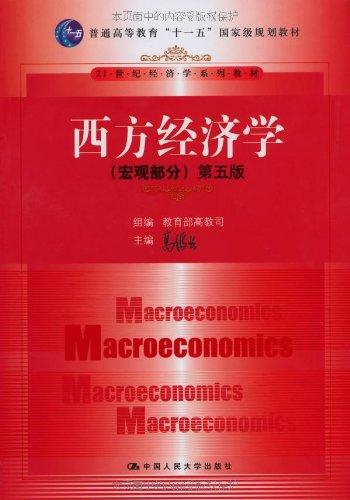 西方经济学:宏观部分(第5版)-图片