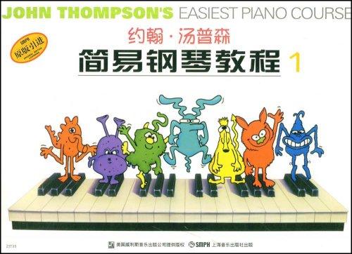 约翰汤普森简易钢琴教程1 彩色版