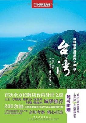 中国国家地理推荐之旅系列:台湾.pdf