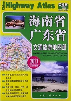 《海南省,广东省交通旅游地图册(2013升级版)》