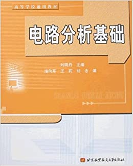 《电路分析基础》 刘明丹【摘要 书评 试读】图书
