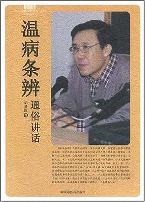 温病条辨通俗讲话.pdf