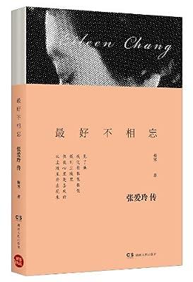 最好不相忘:张爱玲传.pdf