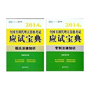 【2本特惠套装】2014年全国专利人资格考试应试宝典 专利法律知识+相关法律知识