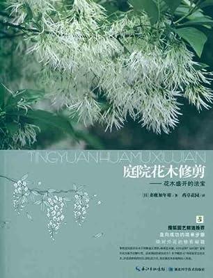 庭院花木修剪:花木盛开的法宝.pdf