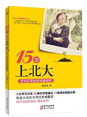 15岁上北大:求学应考秘诀倾囊相授.pdf