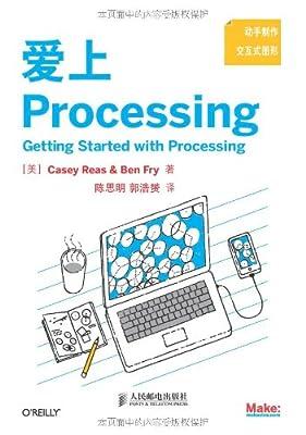 爱上Processing.pdf