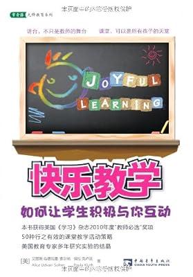 快乐教学:如何让学生积极与你互动.pdf