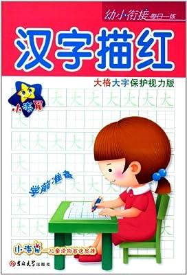 小海星•幼小衔接每日一练:汉字描红.pdf
