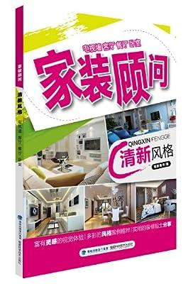 家装顾问丛书·清新风格.pdf