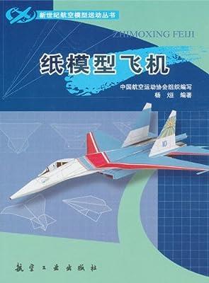 纸模型飞机.pdf