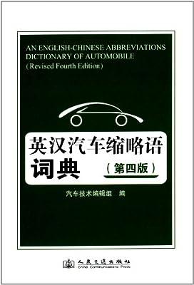 英汉汽车缩略语词典.pdf